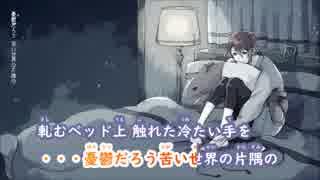 【ニコカラ】セネレ《ジグ》(Off Vocal)