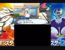 【ポケモンムーン】初見でプレイしていくよんPart13【実況プレイ動画】