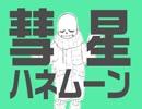 【手描きUT】サンフリでアハハーン thumbnail