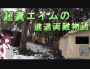 超糞エイムの進退両難物語 ゆっくりボイロサバゲー動画 第24回