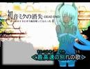 【ニコカラ】初音ミクの消失 1.5倍速【off vocal】