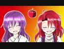【東方手描き】 リンゴ話