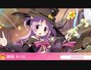 マギレコ【御園 かりん】変身 & Magia & Doppel No.05