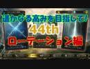 """【シャドウバース】RAGE(西)ファイナリストデッキでグラマス目指す!!""""44th"""""""