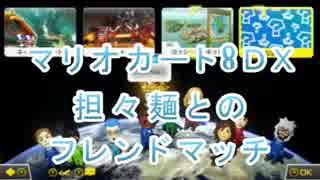 【コラボ実況】マリオカートで担々麺始めました ①
