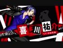 ペルソナ5 ダンシング・スターナイト【P5D】喜多川祐介(CV.杉田智和)