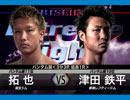キックボクシング 2017.1.28【RISE 115】第2試合 バンタム級(-55kg)<拓也 VS 津田鉄平>
