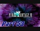 【実況】終焉の地にて part 53【FF6】