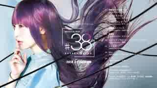 【神田沙也加ボカロカバー】MUSICALOID #38【全曲クロスフェード】