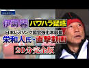 《20分完全版》伊調馨パワハラ疑惑 栄氏直撃動画