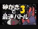 最速!「砂かき」バトル3【ポケモンSM】