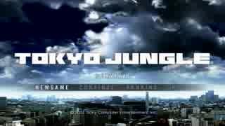 【単発実況】美しいのね、眠らない街って【TOKYO JUNGLE】