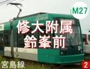 【リメイク】「LEVEL5-judgelight-」で広島電鉄全線とアストラムラインの駅名・電停名を鏡音リンが歌います。