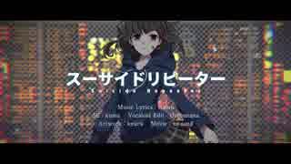 ニコカラ/スーサイドリピーター/on vocal