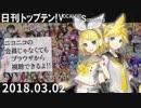 日刊トップテン!VOCALOID&something【日刊ぼかさん2018.03.02】