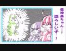 【MHXX】ポンコツたちのG級ボコされ日記part25【実況】
