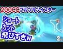 200CCツイスターショトカ飛びすぎマリオカート8DX(355)