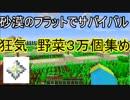 [Minecraft]砂漠のフラットでサバイバルpart 2(s2) [ゆっくり実況]