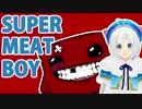 【Super Meat Boy】追い詰められたシロはなんと。。。【Boss戦実況】