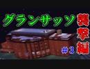 【Minecraft】グランサッソを舞台に攻城戦っぽいことしてみたpart3【実況】