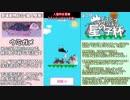 「第2回どうぶつタワーバトル 星の子カップ」中継生放送【コメ付きTS】