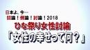 【ひな祭り女性討論】女性の幸せって何?[桜H30/3/3]