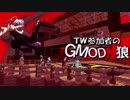 【gmod】TW参加者のGMOD人狼 - 血のバレンタイン編 Part 1【実況】