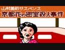ファミコンサスペンス劇場『京都花の密室殺人事件』4