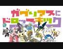 【ポケモンUSM】ガブリアスにドロップキック part1 【春アマ杯】