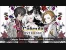 【Caligula Overdose/カリギュラ オーバードーズ】主題歌『Cradle』short ver.