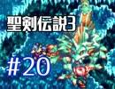 #20【聖剣伝説3】ちょっと希望を担いでくる【実況プレイ】