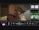 【Minecraft】ゆくラボ2~大都会でリケジョ無双~ Part.18前編【ゆっくり】