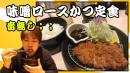 一人飯 味噌ロースかつ定食 #36