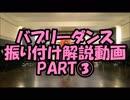 『バブリーダンス』踊ってみた振り付け解説動画PART③ 反転Ver