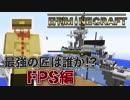 【日刊Minecraft】最強の匠は誰か!?FPS編 ラストバトル 前編【4人実況】