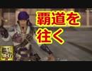 【真・三國無双8】提督、覇道を往く実況プレイ#14