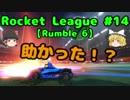 Rocket League#14【ゆっくり実況プレイ】 「助かった!」の真実 【Rumble6】
