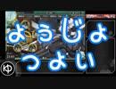 【艦これ】2018冬 捷号決戦!邀撃、レイテ沖海戦(後篇) E-7甲前篇【ゆっ...