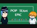 【UTAUカバー】POP TEAM EPIC(TVsize)【咳歌デル試音サン】