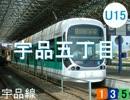 「LEVEL5-judgelight-」で広島電鉄全線とアストラムラインの駅名・電停名を鏡音リンが歌います。