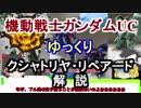 【ガンダムUC】クシャトリヤ・リペアード 解説【ゆっくり解説】part20