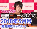 Voice-Style「声優ニュースまとめ」2018年3月号(キャスター:菊池勇成)