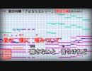 【フル歌詞付カラオケ】さよならエレジー(菅田将暉)【野田工房Edition】