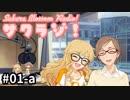 【ノベマス】サクラブのサクラジ! 第1回 パートA