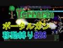 【ゆっくり】Terrariaポータルガン移動縛り#26