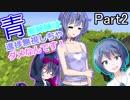 【Minecraft】青髪姉妹は進捗無視しちゃダメなんです!part2【CeVIO実況】