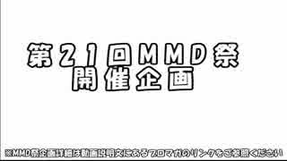 第21回MMD祭開催企画