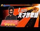 【#1 第4回P-Sports】I am 天才詐欺師「あゆみん」(自称最高レート2500オーバー)
