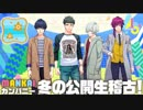 A3!/MANKAIカンパニー冬の公開生稽古!1
