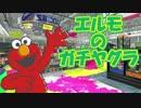 エルモのガチヤグラ:ザトウマーケット(日本語吹き替え)